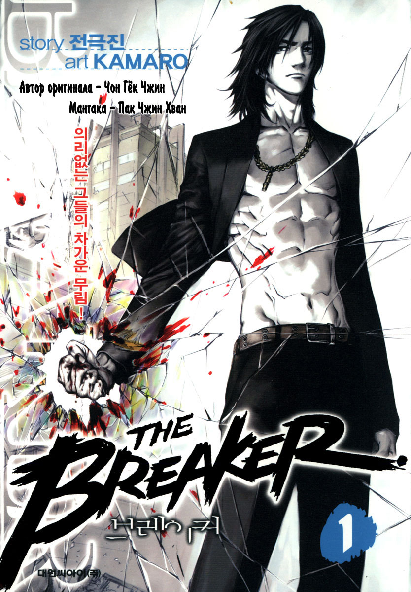 Крушитель | Breaker | The Breaker – The_Breaker_v01_ch001