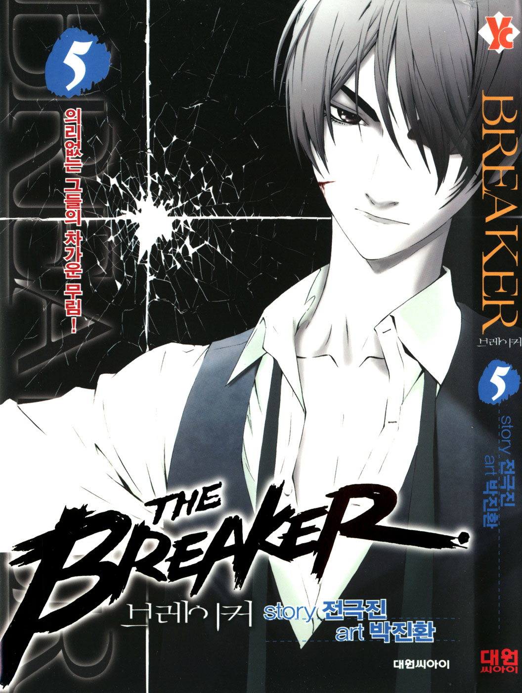 Крушитель | Breaker | The Breaker – The_Breaker_v05_ch030