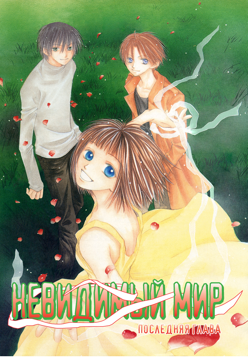 Невидимый мир | Land of the Blindfolded | Mekakushi no Kuni – Mekakushi_no_kuni_v09_ch40_[YD]